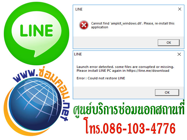 Line Cannot find ampkit_windows.dll